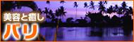 バリ島5~7日間