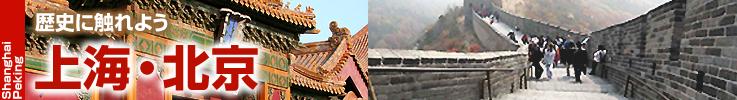 上海・北京・大連 商品一覧